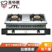 【甄禾家電】喜特麗JTL  雙口嵌入爐 JT-2101 不鏽鋼/琺瑯  2101    限送大台北