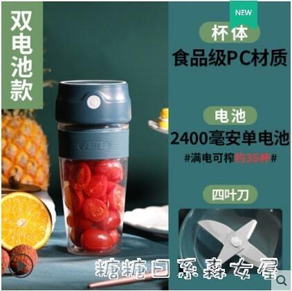 安家樂便攜式榨汁機家用水果小型充電迷你炸果汁機電動學生榨汁杯快速出貨