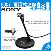 Sony 電容全指向性麥克風 ECM-PC60 迷你麥克風 麥克風 適用 電腦 SKYPE 錄音機 附底座