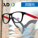 [ 台灣製 AD ] 抗藍光 眼鏡 盒裝組 A6223 黑紅,合格證號:D63938,蝴蝶魚戶外