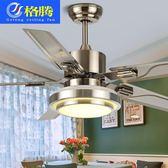 吊燈扇 不銹鋼風扇燈 餐廳吊扇燈客廳電扇燈簡約現代LED木葉風扇吊燈MKS 夢藝家