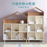 書櫃 實木兒童書架北歐落地置物架家用繪本架現代簡約自由組合格子書櫃 夢藝家