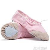 舞蹈鞋 兒童舞蹈鞋軟底夏秋芭蕾舞鞋成人練功舞鞋跳舞鞋子瑜伽鞋貓爪鞋女 生活主義
