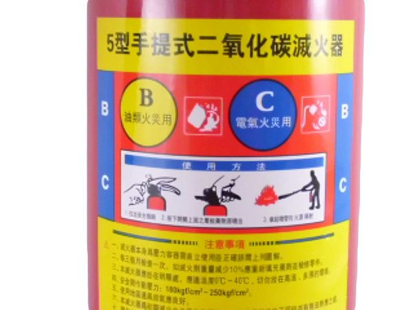 CO2二氧化碳滅火器 5PCo2 滅火器.5型 (鋼瓶保固2年)消防認證