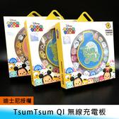 【妃航/免運】正版 迪士尼 授權 Tsum Tsum QI 無線/快速/智能/安全/創意 充電盤/充電板