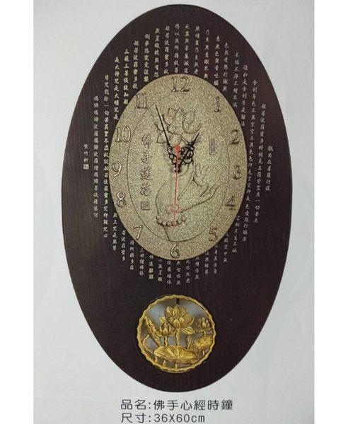 【燈王的店】佛手心經造型掛鐘 ☆ G0305 (易碎品,限到台中展示中心自取)