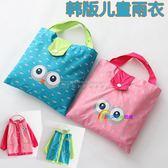 雨衣 新款 出口韓國可愛輕便兒童雨衣女 男女童雨披 寶寶環保幼兒雨衣