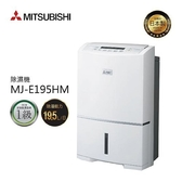 【24期0利率+免費送到家】Mitsubishi 三菱 清淨除濕機 MJ-E195HM