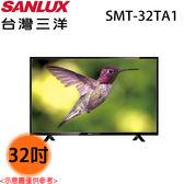 【SANLUX三洋】32吋 LED背光多媒體液晶電視 SMT-32TA1 送貨到府
