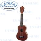 【非凡樂器】Lanikai LU-21 21吋烏克麗麗 / 贈琴袋.吊帶.調音器.指法表