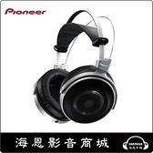 【海恩數位】日本 Pioneer Master1 日本手工 頂級旗艦 耳罩式耳機 「前所未聞」的好聲音