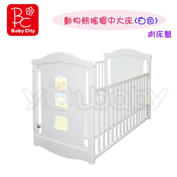 娃娃城 Baby City 動物熊搖擺中大床(白色)+床墊