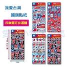 NEW【國旗系列商品】台灣國旗貼紙 國旗結合時尚元素設計-綜合設計