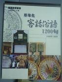 【書寶二手書T8/文學_QGG】形象化客話俗語1200句_涂春景_有光碟