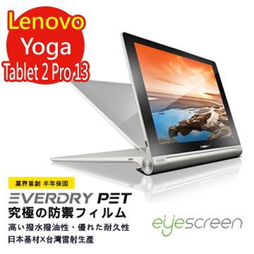EyeScreen 聯想 Lenovo Yoga Tablet 2 Pro 13 吋 保固半年 EverDry PET 防指紋 拒油拒水 螢幕保護貼