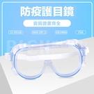 【一組兩入】護目鏡防疫 醫用隔離眼罩鏡 ...