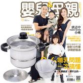 《嬰兒與母親》1年12期 贈 頂尖廚師TOP CHEF304不鏽鋼多功能萬用鍋