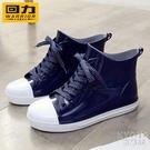 雨鞋女韓國時尚成人雨靴女士可愛短筒學生防滑防水鞋水靴膠鞋 京都3C