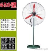 工業電扇落強力地扇家用工地台立式風扇機械搖頭大功率商用牛角扇ATF 探索先鋒
