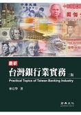 最新台灣銀行業實務(三版)