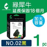 [Greenrhino 綠犀牛]for HP NO.02 (C8721WA) 黑色高容量環保墨水匣