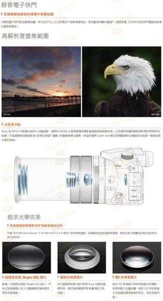 送原廠充電組+攜行包組 Sony DSC-RX10IV 數位相機 索尼公司貨 RX10M4 RX10 IV 4K