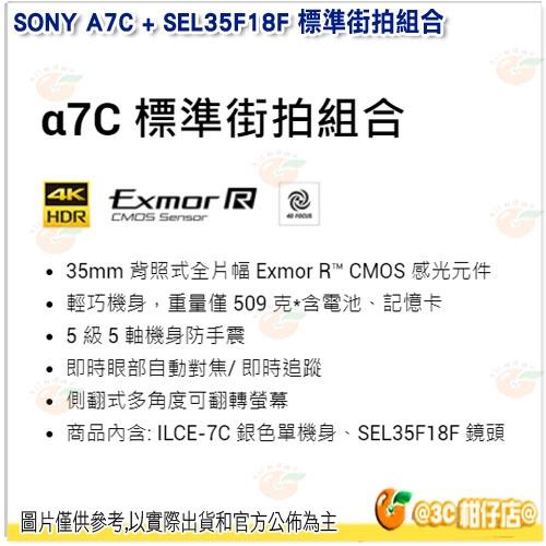 送手腕帶 SONY A7C + SEL35F18F 標準街拍組合 全片幅 台灣索尼公司貨 銀 可交換鏡頭式相機