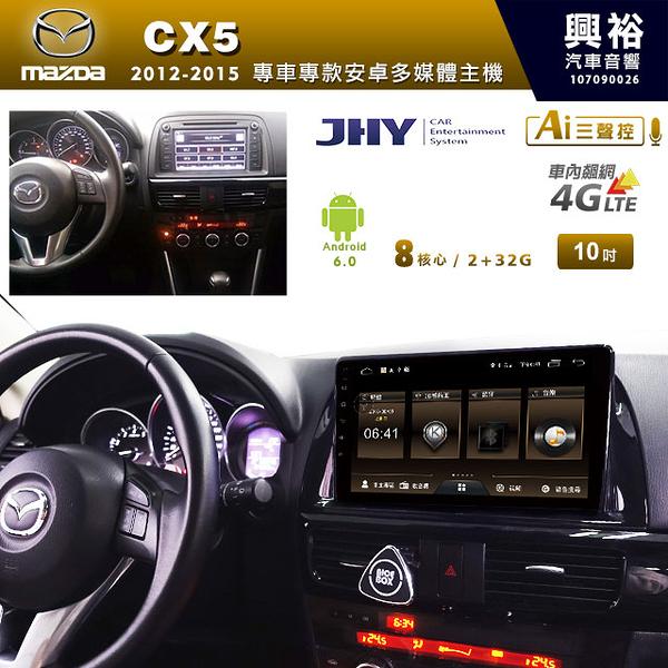 【JHY】12~15年MAZDA CX5專用10吋螢幕MS6安卓多媒體主機*安卓+三聲控*送1年4G網+LiTV影視1年
