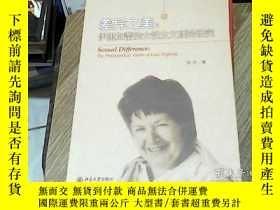 全新書博民逛書店差異之美:伊里加蕾的女性主義理論研究Y164578 劉巖 著 北