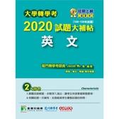 大學轉學考2020 試題大補帖英文106 108 年試題