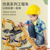 工程車玩具套裝推土挖掘機兒童攪拌壓路小汽車吊車挖土【齊心88】