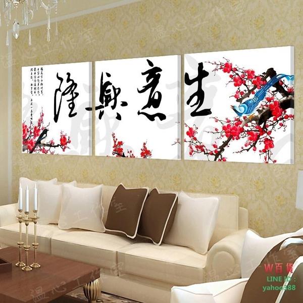 無框畫裝飾畫生意興隆商場酒店飯店中式客廳餐廳畫