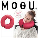 【日本正品】MOGU  飛行 頸枕 護頸枕 旅行枕 360度全方位包覆  午睡枕