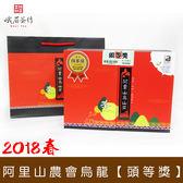 2018春 阿里山農會比賽茶 烏龍組頭等獎 峨眉茶行