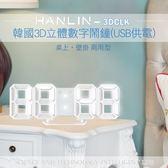 【折扣專區】 韓國 LED時鐘 3D立體數字鬧鐘 USB供電 掛鐘 電子鬧鐘 貪睡 小夜燈 夜光 數字鐘 3DC