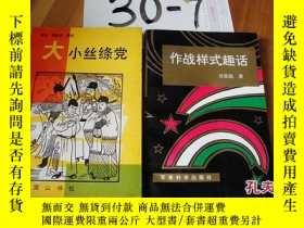 二手書博民逛書店罕見作戰樣式趣話Y11359 劉思起著 軍事科學出版社 ISBN