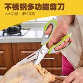 廚房多用家用剪刀強力雞骨食物食品烤肉剪肉剪刀不銹鋼德國多功能wy