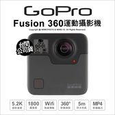 送64G+原電+雙充 GoPro Fusion 360運動攝影機 全景拍攝 防水 5.2K 聲控 Wifi HERO 公司貨★24期★薪創數位