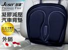 【JUSIT加喜抗壓凝膠坐背兩用墊】車用精品/專利設計/含SGEL醫療等級凝膠/MIT台灣製