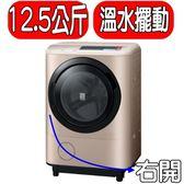HITACHI日立【BDNX125BHJR】12.5kg溫水擺動式飛瀑滾筒洗脫烘衣機