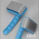 寵物一鍵自潔按摩脫毛梳子除毛刷針梳長毛邊牧薩摩耶金毛理毛器 CJ2089『易購3c館』