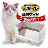 [寵樂子]《日本Unicharm嬌聯》寬廣大雙層貓砂盆-抗菌除臭貓便盆/ 新款全配