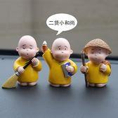 淡定小和尚小沙彌賢仔二萌貨公仔汽車擺件車載車飾飾品玩偶人偶