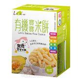 (特價) Levic樂扉 有機寶寶米餅 南瓜口味 40g   OS小舖
