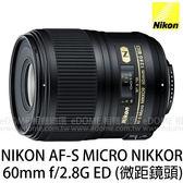 NIKON AF-S Micro 60mm F2.8 G ED 微距鏡頭 贈1600元郵政禮券 (24期0利率 免運 國祥公司貨) NIKKOR AFS 60mm F2.8G