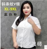 胖mm220斤襯衫新款短袖職業斜條紋工作服工裝肥婆大碼白襯衣 QQ21672『MG大尺碼』