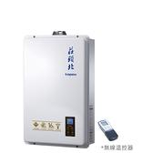 [ 家事達 ]TH-8165FE 莊頭北 無線遙控數位恆溫 熱水器 16L 特價