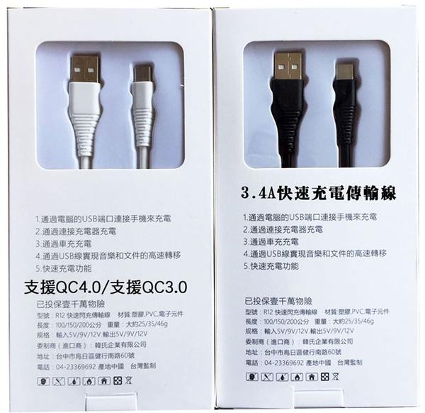 『Type C 3.4A 2米充電線』SAMSUNG三星 S10 S10+ S10e 快充線 充電線 傳輸線 安規檢驗合格 線長200公分