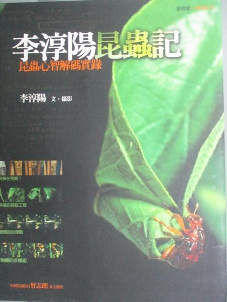 【書寶二手書T8/動植物_YCL】李淳陽昆蟲記_李淳陽