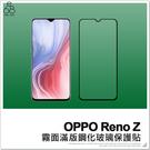 OPPO Reno Z 滿版 霧面 鋼化 玻璃貼 防指紋 保護貼 螢幕 貼膜 鋼化玻璃 保貼 玻璃膜 滿版貼